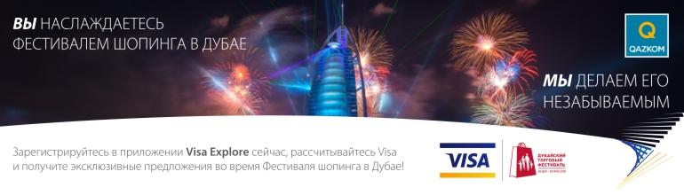 2ba2d14f6b144 Зарегистрируйтесь в приложении Visa Explore сейчас и получите эксклюзивные  предложения на электронику, ювелирные изделия, автомобили и многое другое  во ...